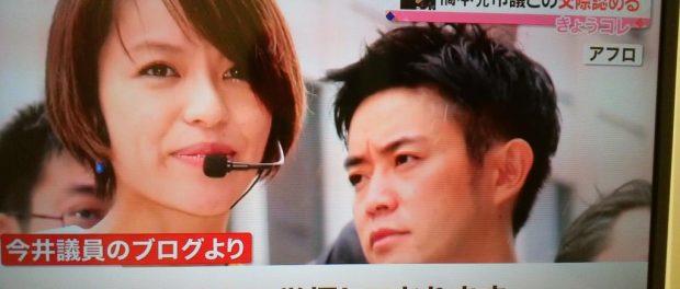 元SPEED今井絵理子議員、橋本健と堂々交際宣言wwwwww