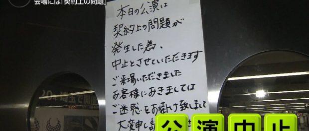 沢田研二のコンサートがドタキャンになった理由wwwwwww 反原発の署名活動が原因と話題