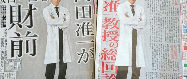 【悲報】名作「白い巨塔」がジャニーズドラマに・・・ V6岡田准一主演でリメイク