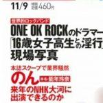 ONE OK ROCKのドラマーTomoya、16歳女子高生と淫行か フライデー報じる