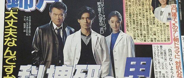 次期月9ドラマ主演は錦戸亮 タイトルは「トレース~科捜研の男~」 ←ジャニーズ&パクリかよwwww