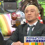 自殺したアイドルに松本人志「死んだら負け」 → 「自分の娘に置き換えてみろ」と批判殺到wwwwww