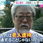 沢田研二、公演ドタキャンについて「スカスカの状態でやれっていうのは酷。老人虐待にも通ずる」発言し炎上