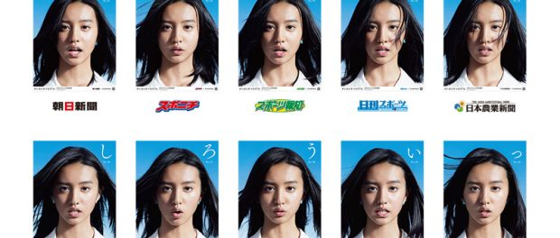 Koki,の顔がどアップの新聞広告を繋げて出てきたメッセージがこちらwwwwwwww