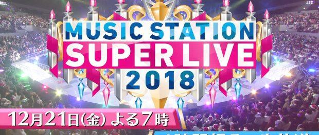【悲報】今日放送の「Mステスーパーライブ2018」見所無しのゴミ回wwwwwww