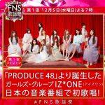 日韓合同グループIZ*ONE「FNS歌謡祭」で日本の音楽番組初出演決定!