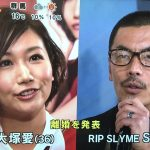 大塚愛とRIP SLYME・SU離婚wwwwwwwwwwwww