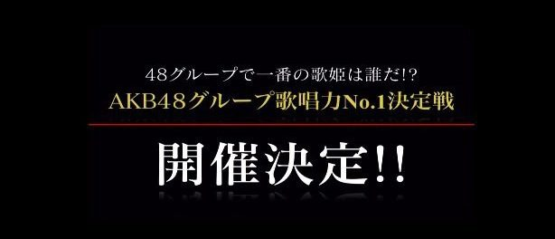 AKBで歌唱力に定評のある有名メンバーが「歌唱力No.1決定戦」に出場表明!!