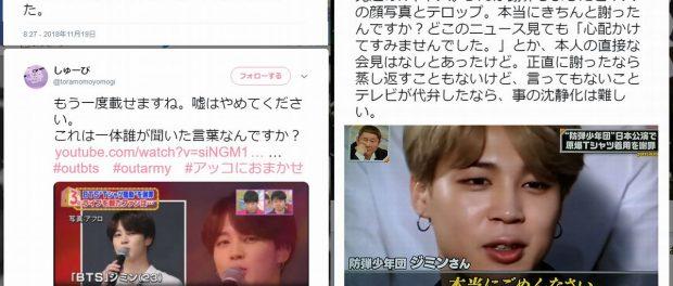 "TBS「アッコにおまかせ」でBTSが""日本の皆さん""に謝罪したと報道 → 「そんなこと言ってない」と異論噴出wwww"