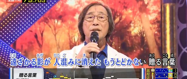 「カラオケバトル」で武田鉄矢が『贈る言葉』を歌った結果wwwwww → 「素人以下」と採点され途中から姿を消してしまう