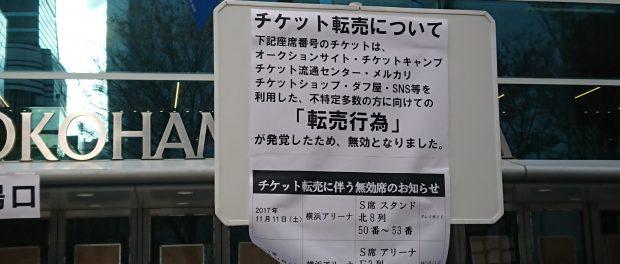 「チケット転売規制法」遂に成立へ!! 転売カス死亡でメシウマwwwww
