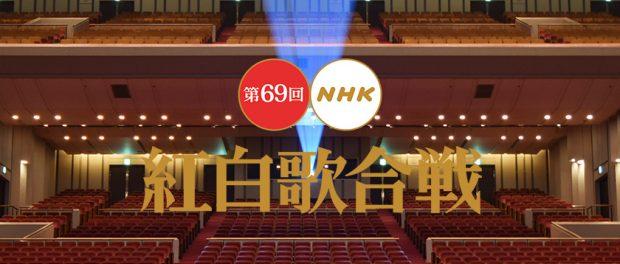 【速報】第69回NHK紅白歌合戦(紅白2018)、出場歌手発表!!!!