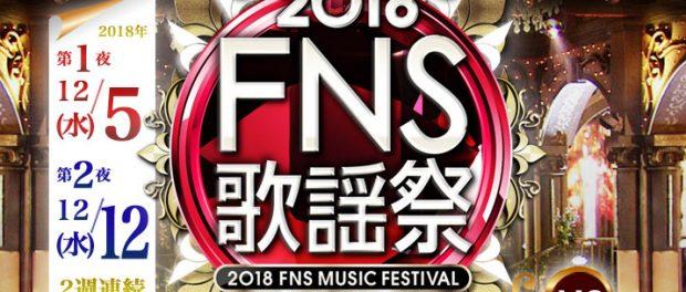 フジ「FNS歌謡祭2018」今年も2週連続で放送決定!出演者・歌う曲・タイムテーブルなど事前情報まとめ