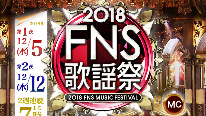 2018FNS歌謡祭