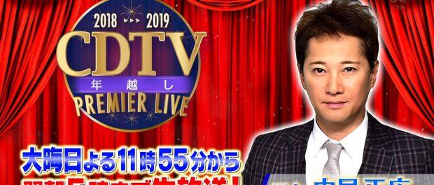 TBS「CDTVスペシャル!年越しプレミアライブ2018→2019」司会は中居正広!全出演者発表 出演者・歌う曲・タイムテーブルなど事前情報まとめ