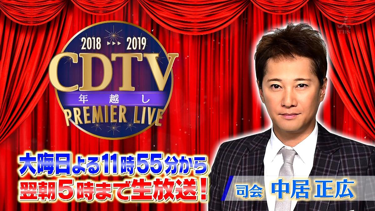 CDTV 年越しプレミアライブ2018-2019