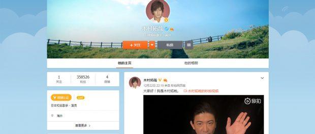 キムタク中国進出!! weiboに公式アカウント開設 1日で驚異的なフォロアー数にwwwww