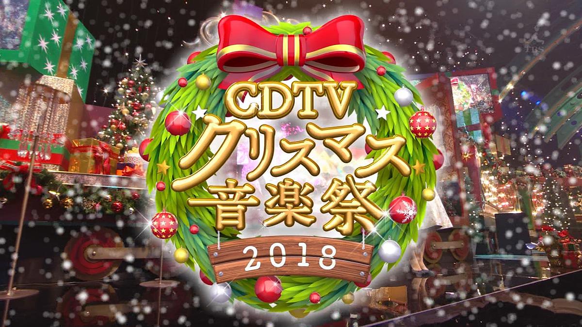 CDTVクリスマス音楽祭2018