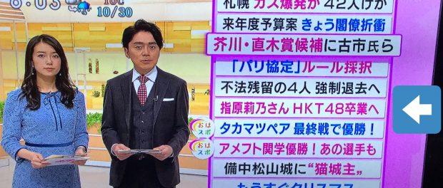 指原莉乃のAKB卒業、NHKのおはよう日本でも報じられるwwwwww