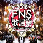 2018FNS歌謡祭 ロゴ