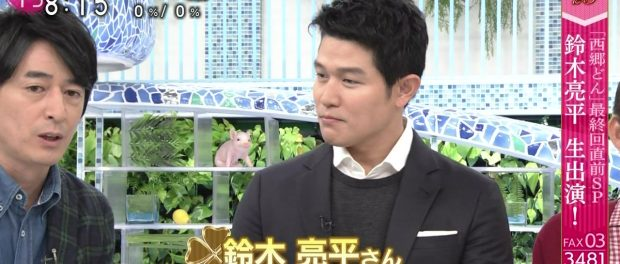 鈴木亮平はももクロの赤だった?! あさイチで「鈴木亮平(KANAKO MOMOTA)」と表記される謎事案wwww