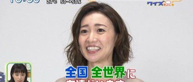 大島優子(30)、アメリカに留学した理由は「自分探しの旅(笑)」 ←これ