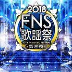 FNS歌謡祭2018 第2夜