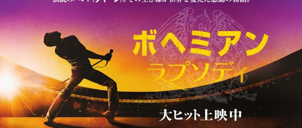 高1JKがQUEENの映画「ボヘミアンラプソディー」を見てきた感想wwwwww