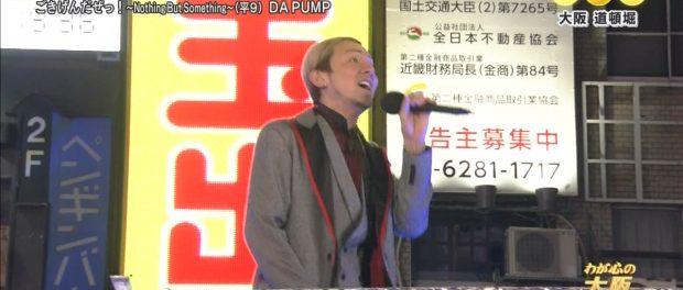 DA PUMP道頓堀ライブ、スーパー玉出の主張が激しすぎる件wwwwwwww(動画あり)