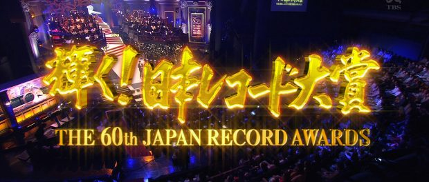 TBS「第60回 輝く!日本レコード大賞(レコ大2018)」詳細なタイムテーブルはこちら ※放送中リアルタイム更新