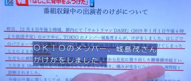 TOKIO城島茂リーダー、「ウルトラマンDASH」収録中に怪我!!! おじいちゃん大丈夫か・・・?