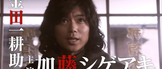ジャニーズ加藤シゲアキが金田一耕助の「犬神家の一族」が好視聴率の大勝利wwwwwww