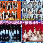 FNS歌謡祭第2夜でAKB・坂道と韓国のIZ*ONEが夢のコラボwwwwww これは強い(確信)