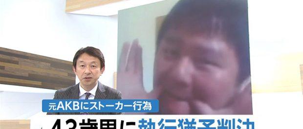 【悲報】元AKB岩田華怜の有名ストーカーおーにっちゃんに有罪判決も執行猶予付きで野に放たれる