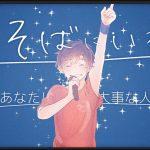 【悲報】今の小中学生、天月の「小さな恋のうた」を本家だと思いこむ…