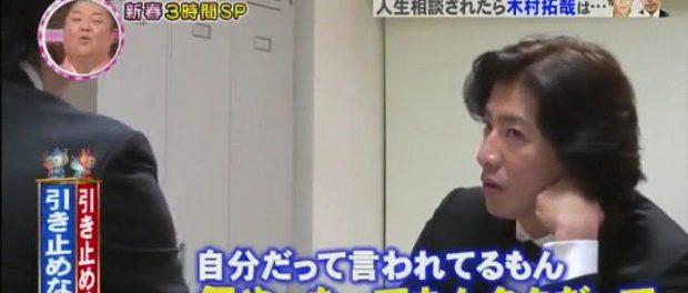 木村拓哉さん、『何やってもキムタク』と叩かれ苦悩していたwwww