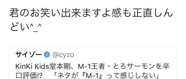 とろサーモン久保田、KinKi Kids堂本剛を批判