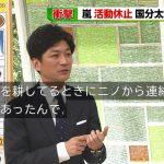 TOKIOの国分太一さん、二宮から嵐活動休止を知らせる電話があったとき畑を耕していたため切ってしまうwwwwww