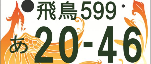 奈良の「飛鳥」ナンバーに乃木坂ファンが注目している理由wwwwwwww