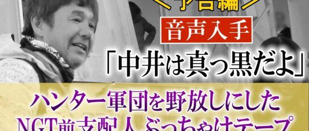 【衝撃】前NGT支配人今村とアイドルハンターZ軍団は繋がっていたwwww 文春が繋がりを示す証拠の音声入手!「中井は真っ黒」とも