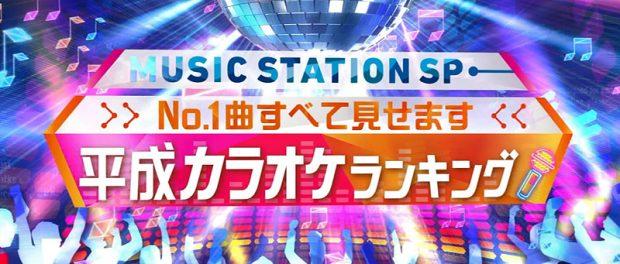 【Mステランキング】No.1曲すべて見せます 平成カラオケランキング 2019年1月18日