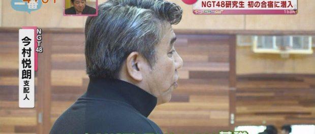 NGT48元劇場支配人今村の異動先はAKS東京本社wwwwww ネット「栄転やんけ」