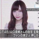 【NGT48山口真帆襲撃事件】関係者、メンバーの関与を否定wwwwww