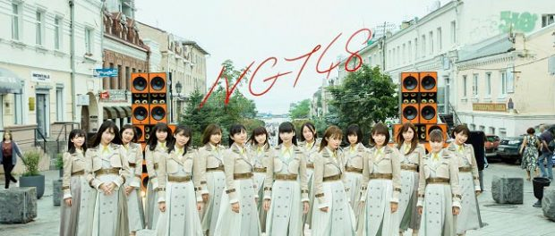 【悲報】NGT48「世界の人へ」アナログ盤が発売未定延期に ソニーミュージック撤退か?wwww