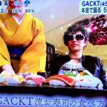 GACKTの寿司の食べ方がヤバイwwwwwwwww