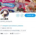 山口真帆・菅原りこ・村雲楓香・長谷川玲奈が「NGT48」脱退か?!と動揺広がる