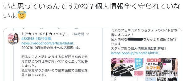 SKEを卒業した松村香織さん、JKの頃バイトしていたメイドカフェに当時の履歴書晒され激怒wwww 店側「芸能人にプライバシー権はほぼ存在しない」