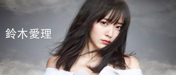 アイドルの鈴木愛理さん、はじめしゃちょーとツーショットを撮ってしまうwwwwww