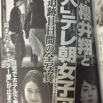 櫻井翔と熱愛報道があった小川アナ結婚でジャニヲタ(アラシック)歓喜wwwwwww