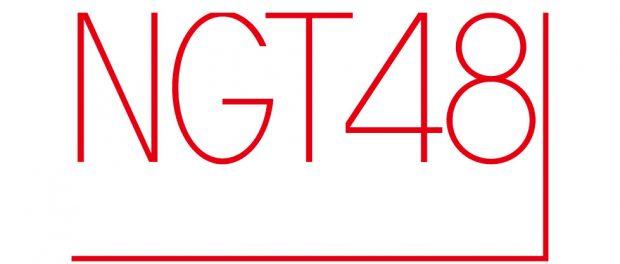 【言論統制か】5ch(2ch)で「NGT」がNGワードに?!芸スポ板でNGTスレが建てられなくなる事案発生